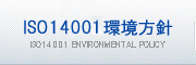 ISO14000環境方針 - ISO14000 ENVIRONMENTAL POLICY -